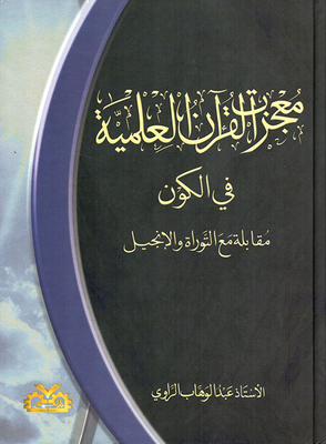 Scientific Miracles of the Qur'an in the universe - an interview with the Torah and the Bible