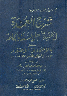 Explanation of the mayor in the doctrine of the Sunnis and the group named by relying on the belief