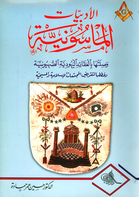 Masonic literature (and they relate to Jewish beliefs of Zionism and its plans to Tqarb Muslim and Christian communities)
