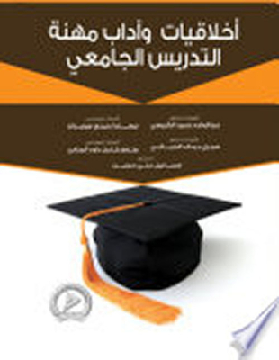 Ethics and ethics of the profession of university teaching