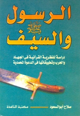 The Prophet (peace be upon him) and the sword,