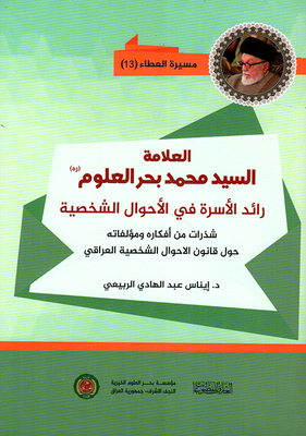 Brand Mr. Mohammed Bahr al-Ulum; A leading family in personal status; Fragments of his thoughts and his writings about the Iraqi Personal Status Law