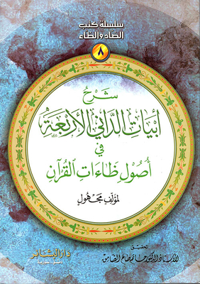 Explanation of the verses of the four in the proximal origins of the Koran Zaouat