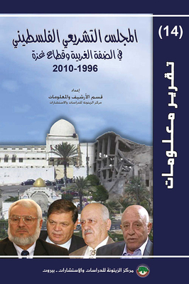 Palestinian Legislative Council in the West Bank and the Gaza Strip, 1996 - 2010