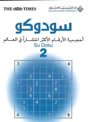 Sudoku; Puzzle most prevalent figures in the world Su DoKu 2
