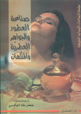 Perfume industry and aromatic essences and flavorings