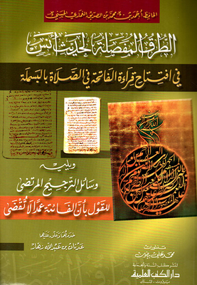 Detailed methods of Anas in the opening of the reading light in prayer Basmala