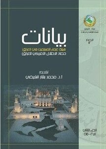 The Association of Muslim Scholars in Iraq data; Harvest of the US occupation of Iraq, Part II