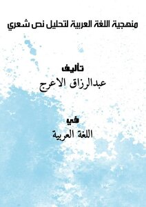 Arabic language methodology for the analysis of the text of my hair