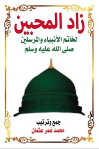 Increased lovers of the seal of the prophets and messengers