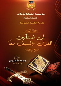 Will not Nstekin; The Koran and the sword together