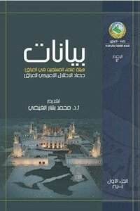 The Association of Muslim Scholars in Iraq data; Harvest of the US occupation of Iraq, Part I
