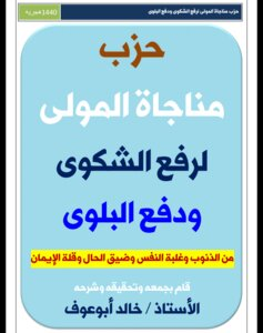 Monologues Mawla party message to raise the complaint and pay Albuloy_alostaz Khaled Abdel Fattah Obuaov