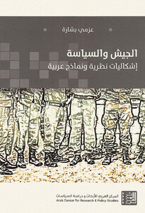 Military and politics - Problems of the theory of Arab models