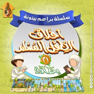 Series buds Baynunah ... the ethics of the Muslim child