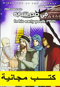 Biography of the Prophet Part IV issued in his youth peace be upon him