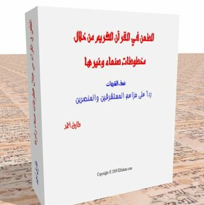 Challenged the Koran through Sana'a manuscripts and other