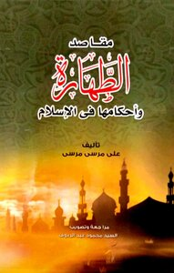 Purity of the purposes and provisions of Islam