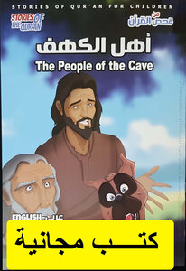 Stories from the Koran caveman