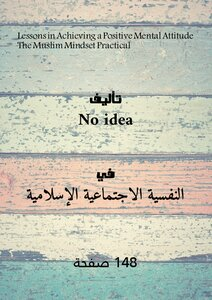 The Muslim Mindset, Practical Lessons in Achieving a Positive Mental Attitude pdf