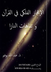 Astronomical Miracles in the Quran and trifles NASA
