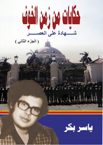 Tales from the time of Al-Jawf c 2 (Cairo .. City University)