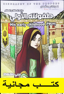 Biography of the Prophet The second part of his childhood first peace be upon him
