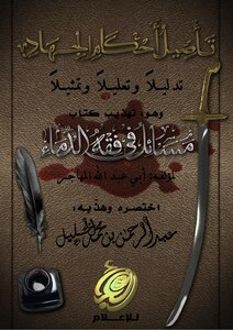 Rooting the provisions of Jihad
