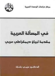 In the Arab issue a prelude to a democratic Arab statement