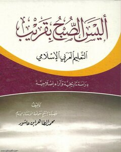 It is not waxing relative Arabic and Islamic education
