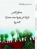 Poetry Gardens; Read the experience of poetry Mohamed Benamara