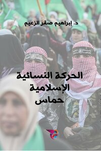 Islamic Women's Movement-Hamas