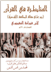Debate in the Qur'an by Ibn Qudaamah al (response to the Ash'ari Sect article)