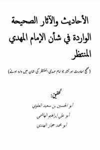 Correct conversations and effects contained in the affair of Imam Mahdi