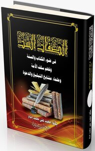 The six qualities in the light of the Quran and Sunnah and the understanding of the nation's predecessor, scholars, sheikhs reporting and advocacy (Part III) by Sheikh / Mohamed Ali Mohamed Imam