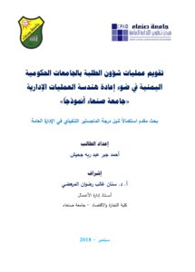 Operations Evaluation of Student Affairs at public universities of Yemen in the light of the Business Process Re-Engineering - University of Sana'a model