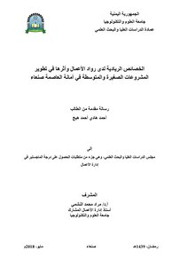 Entrepreneurial characteristics of the entrepreneurs and their impact on the development of small and medium enterprises in the capital Sana'a