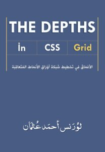 Deep in the network - The Depths In CSS Grid