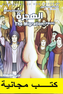 Biography of the Prophet Part X Immigration