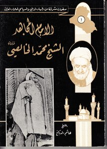 Bright pages of the religious and political scientists Jihad Iraq; Imam Mujahid Sheikh Mohammed Khalisi