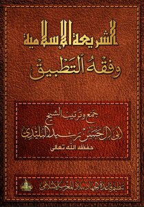Islamic law and jurisprudence of the application
