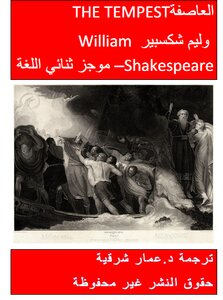العاصفةTHE TEMPEST وليم شكسبير William Shakespeare– موجز ثنائي اللغة pdf