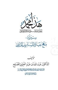 This Muhammad is the Messenger of Allah