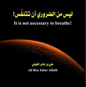 It is not necessary to breathe!