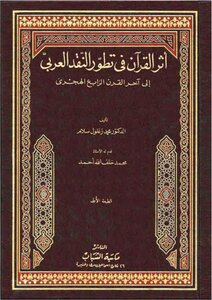 The impact of the Koran in the development of the Arab Monetary to another fourth century AH