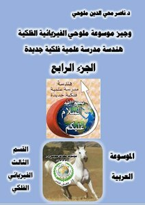 Arabic Encyclopedia, Section III physicist astronomer, a brief encyclopedia Mallouhi physical astronomical, new scientific astronomical School Engineering (Part IV)