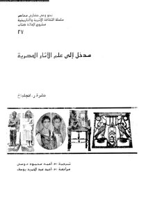Introduction to Egyptian Antiquities