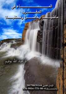 Water in Morocco, past, present and future