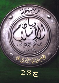 Encyclopedia of Islam statement: Suspicions about the Prophet legislation peace be upon him and his policy and his struggle c 28