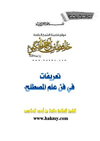 Definitions in the art of knowledge of the term: Sheikh Hafiz bin Ahmed Hakami